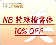 NB特殊楷書体 10%OFFセール