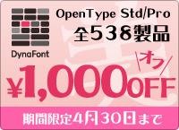 ダイナフォントDL商品、OpenType版全品1,000円引き