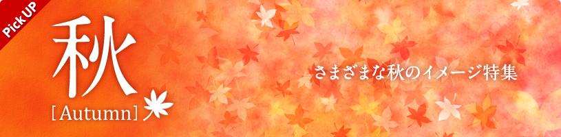 PICK UP 秋[Autumn] さまざまな秋の ...