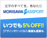 MORISAWA PASSPORT���'ł�5%OFF