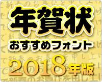 年賀状 フォント 2018