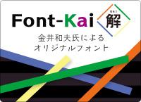 Font-Kai