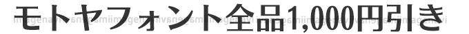 モトヤフォント全品1,000円引き