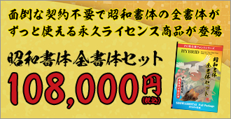 昭和書体 全書体セット 2016年4月版