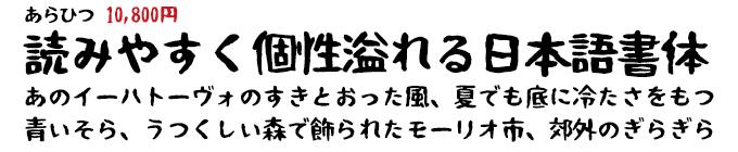 Fonts66 あらひつ