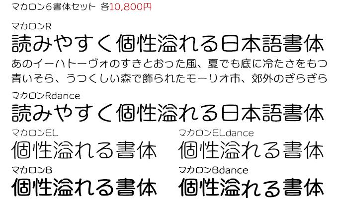 Fonts66 マカロン6書体セット
