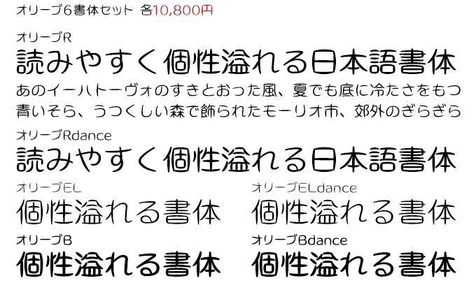 Fonts66 オリーブ6書体セット