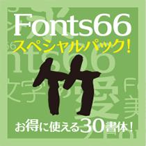 Fonts66スペシャルパック『竹』 お得に使える30書体