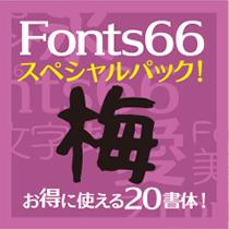 Fonts66スペシャルパック『梅』 お得に使える20書体