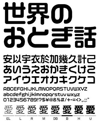 ロゴ丸Jr VDL TYPE LIBRARY デザイナーズフォント