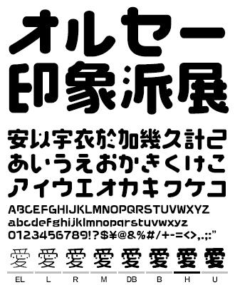 メガ丸 VDL TYPE LIBRARY デザイナーズフォント
