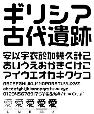 ギガ丸Jr VDL TYPE LIBRARY デザイナーズフォント