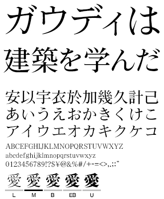 V7明朝 VDL TYPE LIBRARY デザイナーズフォント