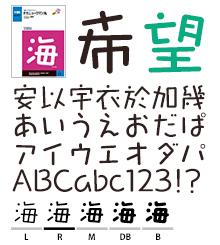 タカニューロマン丸 タカ書体