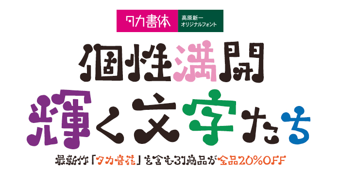 タカ書体 高原新一オリジナルフォント