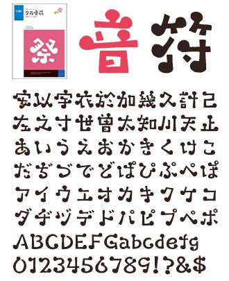 タカ音花 タカ書体
