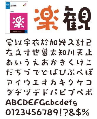 タカ楽丸 タカ書体