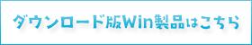 タカ書体 ダウンロード製品 Windows版はこちら