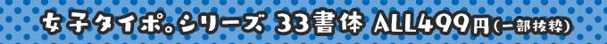 女子タイポ。シリーズ 33書体 ALL499円(一部抜粋)