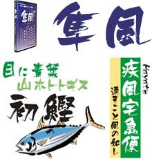 隼風(しゅんぷう)