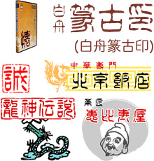 白舟篆古印(はくしゅうてんこいん)