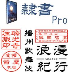 隷書Pro