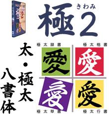 極2(きわみ2)
