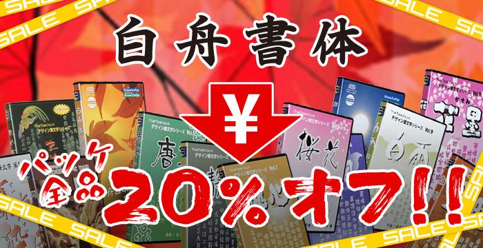白舟書体パッケージ版 20% OFF