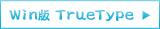 昭和書体江戸文字セット Win版 TrueType