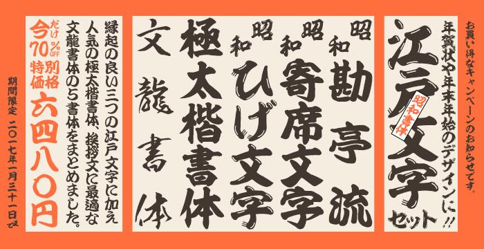 昭和書体江戸文字セット 70%OFFキャンペーン