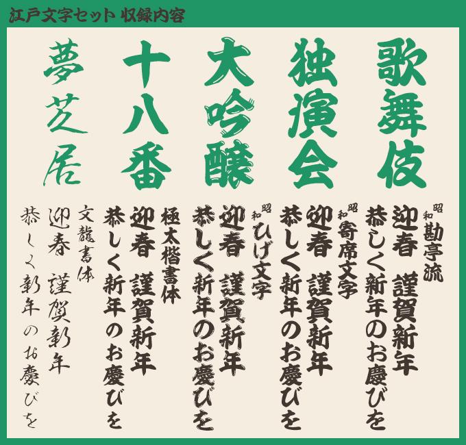 江戸文字セット 収録内容文字サンプル