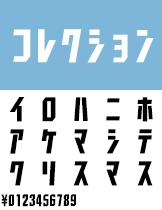 カナ26 コレクション フォント カナフェイス44