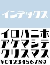 カナ28 インデックス フォント カナフェイス44