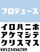 カナ33 プロデュース フォント カナフェイス44