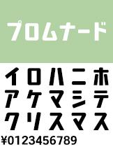 カナ42 プロムナード フォント カナフェイス44