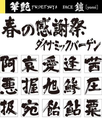 筆艶 FACE 鎧 [yoroi]
