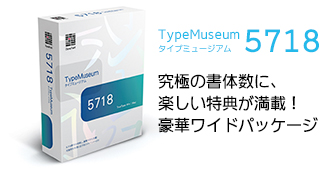 TypeMuseum 5718