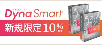 DynaSmartシリーズ 新規10%OFF