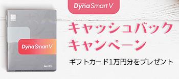 DynaSmart V キャッシュバックキャンペーン