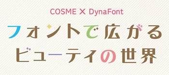 COSME × DynaFont フォントで広がるビューティの世界