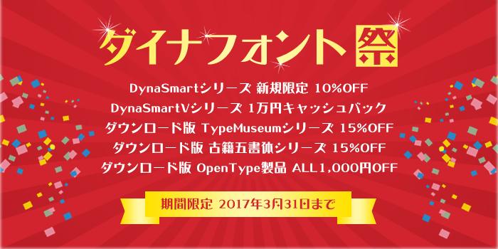 ダイナフォント祭!DynaSmart10%OFFやTypeMUseum15%OFFなど今だけお得!!
