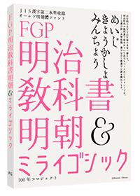 FGP明治教科書明朝 & ミライゴシック