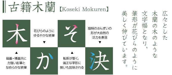 古籍木蘭 Koseki Mokuren