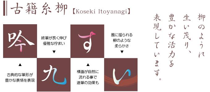 古籍糸柳 Koseki Itoyanagi