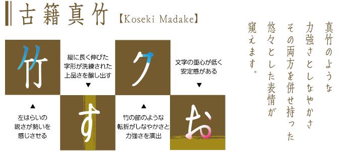 古籍真竹 Koseki Madake
