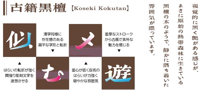 古籍黒檀 Koseki Kokutan