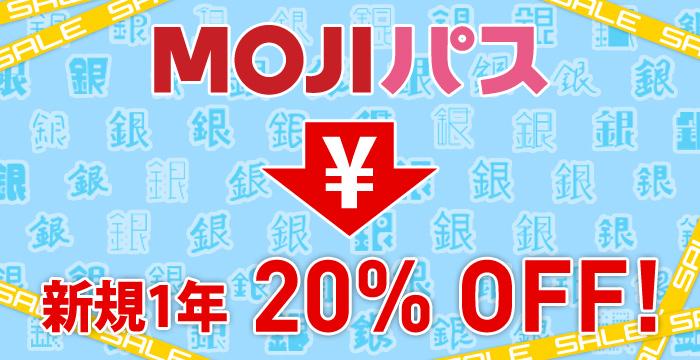 MOJIパス 新規版が今だけ20%OFF