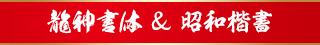 昭和書体2016年ランキング上位 書き比べセット 龍神書体+昭和楷書体