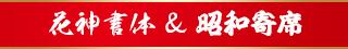 昭和書体2016年ランキング上位 書き比べセット 花神書体+昭和寄席文字