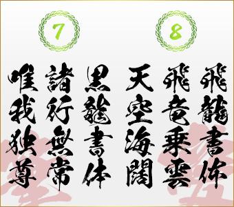 昭和書体2016年ランキング上位 書き比べセット 黒龍書体+飛龍書体